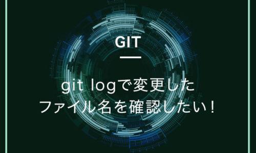 git logで変更したファイル名を確認したい