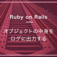 【Rails】オブジェクトの中身をログに出力する