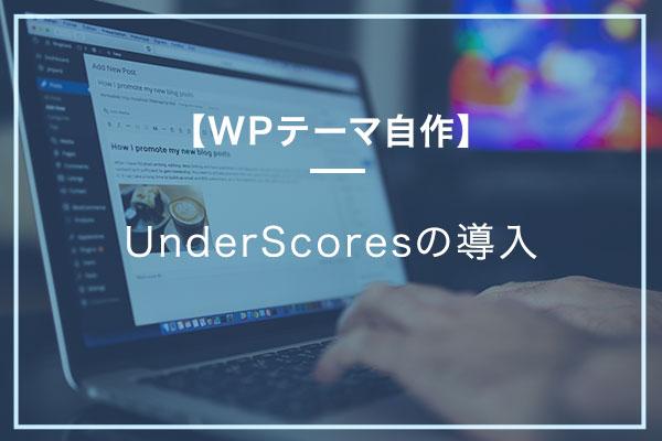 【WPテーマ自作】UnderScoresの導入