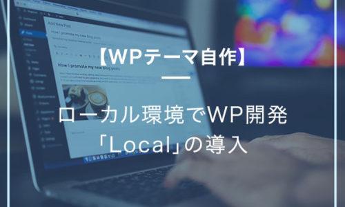 【WPテーマ自作】ローカル環境でWP開発ができる「Local」の導入
