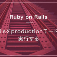 railsをproductionモードで実行する