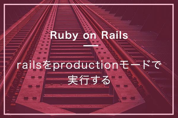 railsをproductionモードで実行する