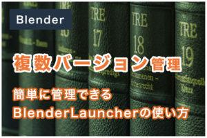 【Blender】複数バージョンを簡単に管理できる、BlenderLauncherの使い方