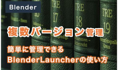 Blenderの複数バージョンを簡単に管理できるBlenderLauncherの使い方