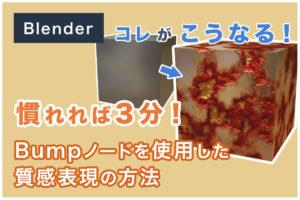 【Blender】Bumpを使用した質感表現の方法