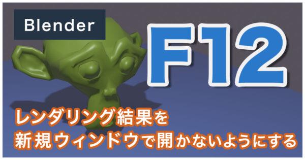 【Blender】レンダリング結果を新規ウィンドウで開かないようにする