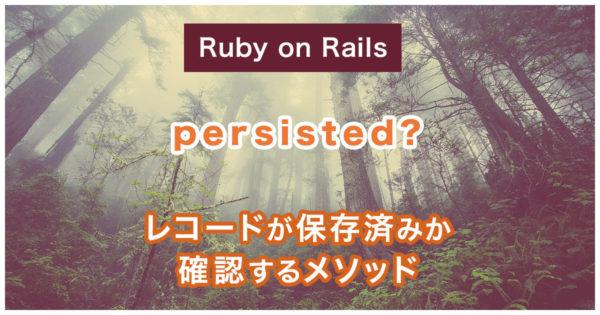 【Rails】レコードが保存済みか確認するpresisted?メソッド