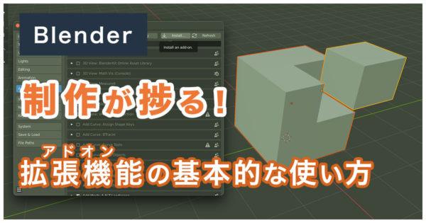 【Blender】拡張機能(アドオン)の基本的な使い方